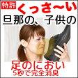 【送料無料】足 臭い 足 消臭 除菌 殺菌 靴 臭い 消臭剤 靴 消臭 ブーツ 子供 運動靴 ブーツ スニーカー のにおいを消す魔法の粉