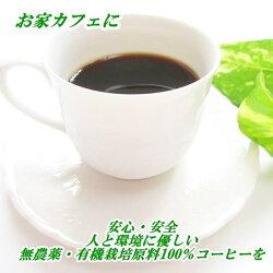 【初回購入限定】2つのエチオピア・モカコーヒー無農薬・有機栽培原料100%農園コーヒーお試し味比べセット2種イルガチェフ、シダモ・シャキッソ各100g合計200g無農薬コーヒーコーヒー豆メール便送料無料【HLS_DU】焼きたて煎りたてコーヒー