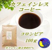 カフェイン コロンビア コーヒー デカフェコーヒー