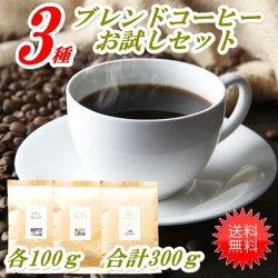 【初回購入限定】3種のブレンドコーヒーお試しセット各100g×3合計300g(約30杯分)メール便送料無料【HLS_DU】焼きたて煎りたてコーヒー美味しいコーヒー