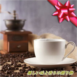 【父の日】【お中元】【ギフト】【のし対応】香りのコーヒーギフト【送料無料(一部地域除く)】無農薬栽培農園コーヒーと手挽きコーヒーミルセット無農薬・有機栽培原料100%農園コーヒー3種×各100g合計300g安心・安全・煎りたてコーヒー