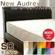 ベッド セミダブル すのこ仕様 マットレス付きベッド ハイタイプ 「NEWオードリー」ソフトレザーベッド(幅121cm)【日本製】