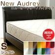 ベッド シングル すのこ仕様 マットレス付きベッド ハイタイプ 「NEWオードリー」ソフトレザーベッド(幅101cm)【日本製】