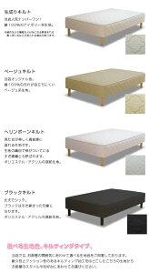 選べる生地カラー・生成りキルト・ベージュキルト・へリンボーンキルト・ブラックキルト
