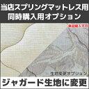 オプション スプリングマットレス用生地変更オプション ジャガード生...