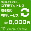 ��ñ�ʹ����Բġ������ʤ����ꥵ���ӥ�(ͭ��)/�ޥåȥ쥹(���֥롦�磻�ɥ��֥�����)��02P05Dec15��
