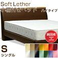 【日本製】ソフトレザー小棚付きベッド/シングルサイズ/ハイタイプ/マットレス付きベッドフレーム(幅101cm)ボンネルコイルマットレス