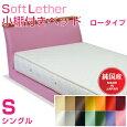 【日本製】ソフトレザー小棚付きベッド/シングルサイズ/ロータイプ/マットレス付きベッドフレーム(幅101cm)ボンネルコイルマットレス