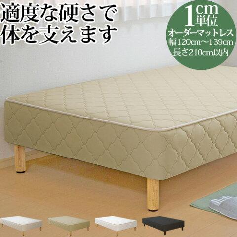 オーダーメイド ベッド 脚付きマットレス ボンネルコイル 幅120〜139cm 長さ210cm以下 3年保証 ショートサイズ ロングサイズ対応 オリジナルベッド サイズオーダー オーダーメード 【後払い不可】