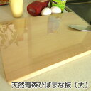 青森ひば まな板(大)  265×440×33mm  【青森ヒバ】【まな板】【木製】【抗菌】