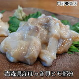 お刺身用青森県産ホッキ貝ヒモ部分お刺身用パック100g
