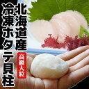 北海道産 刺身用 冷凍ほたて貝柱1kg 送料無料 解凍後即お口の中へ♪美味しく食べた後のゴミも最小限!貝から剥がす手間入らずの使える一品  ほたて貝柱 冷凍ほたて - 阿部商店