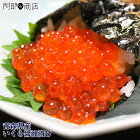 シンプルな味付けがGOOD♪北海道産いくら醤油漬け250g入ご飯がすすみます!