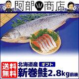 【送料無料】【切り身対応可】北海道産 新巻鮭 1尾(2.8kg前後)最高級の特特特ランク 新巻鮭 まるごとお届け♪ +432円で切り身対応いたします お歳暮 切り身 北海道産 最高級新巻鮭