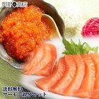 【送料無料】お刺身用トラウトサーモン650g前後と焼きサーモンハラス20枚入のセット!
