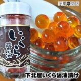 【#元気いただきますプロジェクト】青森県または北海道産イクラ醤油漬け60g皮残り感が強い完熟タイプのイクラ