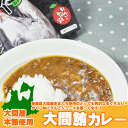 大人の辛さ!海の男の味!!青森県大間産本まぐろ使用のとっても贅沢なまぐろカレー かくし味に...