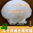 【よりどり5品対象】 青森県の郷土料理 みそ貝焼き 貝焼きみそ をご自宅で!!簡単・とっても便利!みそ貝焼き用のほたて貝殻 17cmのサイズです。[よりどり対象]