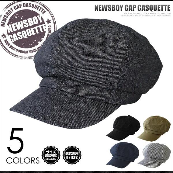 キャスケットハンチングワークキャップCAP帽子BCH-50001Mメンズレディース 定形外便 プレゼントギフト