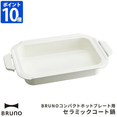 鍋, その他 510BRUNO