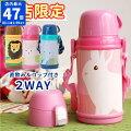 2wayのキッズ用水筒で、軽くて持ちやすいオススメは?
