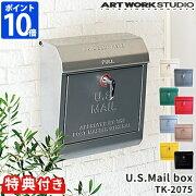 ポイント アートワークスタジオ メールボックス 郵便受け ボックス おしゃれ