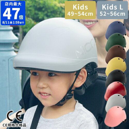 店内最大45.5倍   色 マットグレー マットピンク \ 10倍 / BEATlebyniccoビートルキッズヘルメット/キ