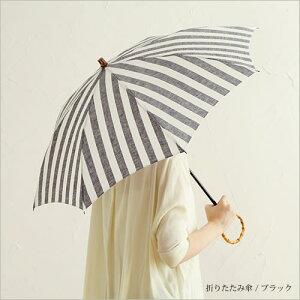 【SURMERシュールメール日傘リネンリゾートストライプ長傘/折りたたみ傘】