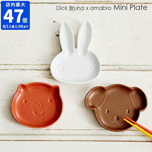 食器, 皿・プレート 5Dick Bruna x amabro Mini Plate