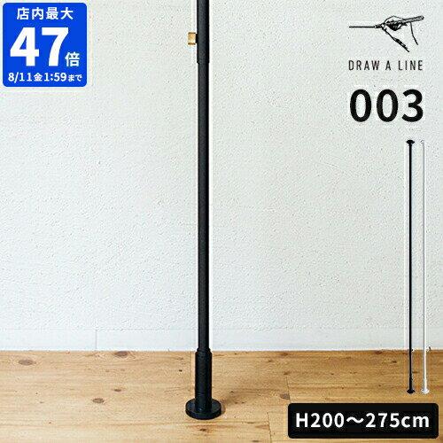 【店内最大45倍】\★ポイント2倍/【DRAW A LINE 003 Tension Rod C / 200〜275cm 縦専用】【ドロー ア ライン 突っ張り棒 つっぱり棒 伸縮 ポール 縦 2m おしゃれ クローゼット 収納 新生活】