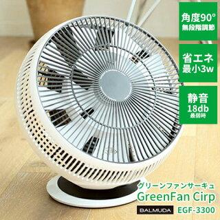 バルミューダ Green Fan Cirq