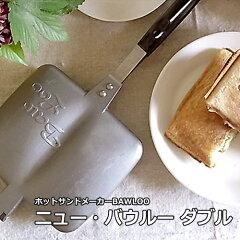 【あす楽対応】【ホットサンドメーカー ニュー・バウルー ダブル】【ホットサンドトースター ...