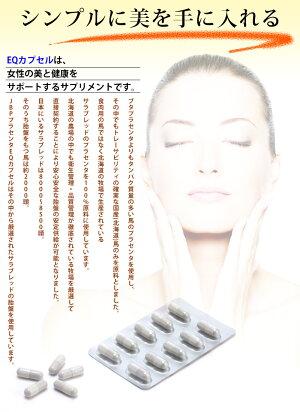 【日本生物製剤社製】★純度100%!!飲むJBPプラセンタEQカプセル-jbp-alifter-b画像
