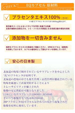 【日本生物製剤社製】★純度100%!!飲むJBPプラセンタEQカプセル-jbp-alifter-e画像