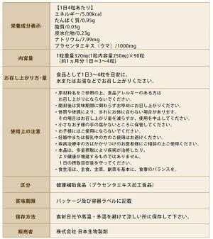 【日本生物製剤社製】★純度100%!!飲むJBPプラセンタEQカプセル-jbp-alifter-f画像