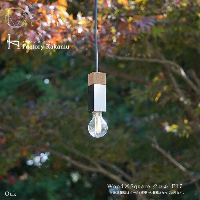 【受注生産品】CTSH LIGHT Wood×SQUARE クロム加工 E17【照明,ライト,ペンダントライト,ブラス】