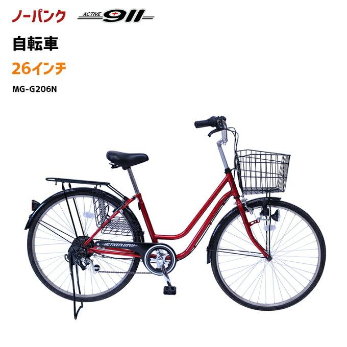 ノーパンク 自転車 26インチ 【 自転車 カゴ タイヤ パンクしない 通勤 通学 ...