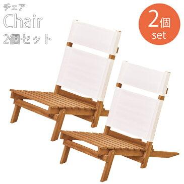 代引不可 【送料無料】チェア 2個セット 椅子 いす イス ガーデン ベランダ アウトドア キャンプ ピクニック シンプル 木製 おしゃれデザイン azm