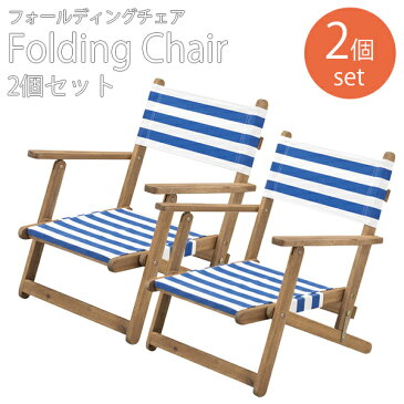 代引不可 【送料無料】フォールディングチェア 2個セット 椅子 いす イス ガーデン ベランダ アウトドア キャンプ ピクニック シンプル 木製 おしゃれデザイン azm