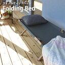 【エントリーでさらに10倍】【北海道・沖縄 配送不可】フォールディングベッド 寝具 ベッド ビーチグッズ 木製フォールディングベッド アウトドアキャンプ用品 アウトドア 木製コット キャンピングベッド 簡易ベッド 折りたたみ式 ポータブル 持ち運びトート袋付 azm