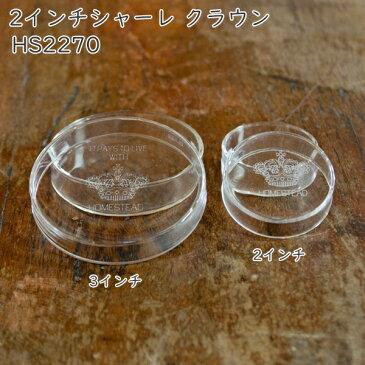 【ポイント10倍】2インチシャーレ クラウン【耐熱ガラス シャーレ 保存容器 小物入れ 収納 インテリア デザイン おしゃれ 】