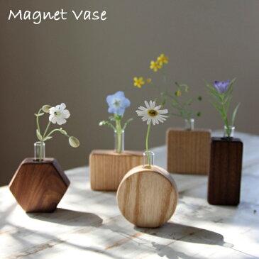 【ポイント10倍】マグネットベース【木製 フラワーベース 一輪挿し 花瓶 入れ物 瓶 花 インテリア デザイン おしゃれ 】