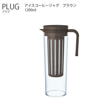 【さらに10倍】【ポイント10倍】PLUG プラグ アイスコーヒージャグ【水出し レモン水 水差し コーヒー 紅茶 KINTO キントー】