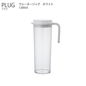 【さらに10倍】【ポイント10倍】PLUG プラグ ウォータージャグ ホワイト【水出し レモン水 水差し コーヒー 紅茶 KINTO キントー】