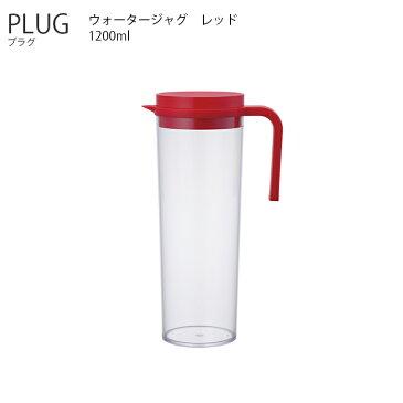 【さらに10倍】【ポイント10倍】PLUG プラグ ウォータージャグ レッド【水出し レモン水 水差し コーヒー 紅茶 KINTO キントー】
