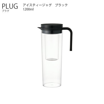 【さらに10倍】【ポイント10倍】PLUG プラグ アイスティージャグ ブラック【水出し レモン水 水差し コーヒー 紅茶 KINTO キントー】