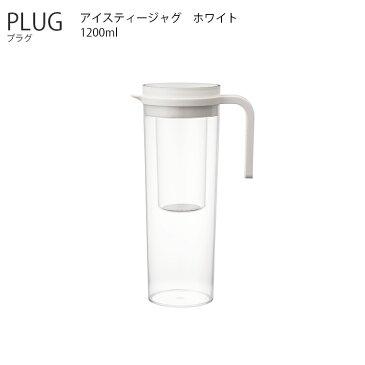 【さらに10倍】【ポイント10倍】PLUG プラグ アイスティージャグ ホワイト【水出し レモン水 水差し コーヒー 紅茶 KINTO キントー】
