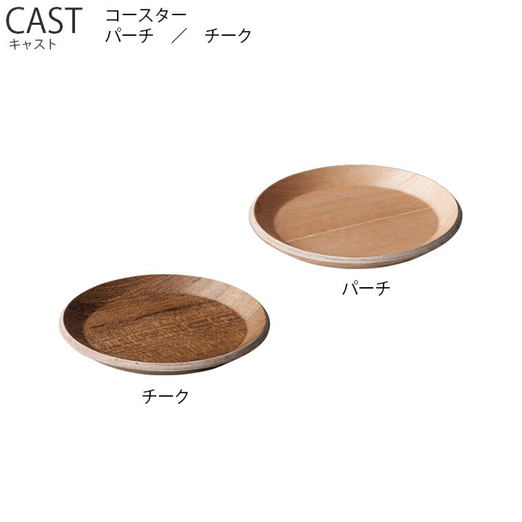 CAST キャスト コースター バーチ/チーク【キッチン コースター 敷物 水滴 キントー KINTO】