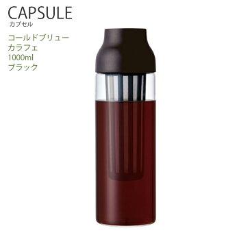 【さらに10倍】【ポイント10倍】【フィルター付】CAPSULE コールドブリューカラフェ ブラック【水出し レモン水 水差し コーヒー 紅茶 KINTO キントー】