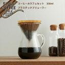 SCS コーヒーカラフェセット プラスチック 2cups【COFFEE ピッチャー ハンドドリップ ステンレス 珈琲 紅茶 SlowCoffeeStyle スローコーヒースタイル キントー KINTO】